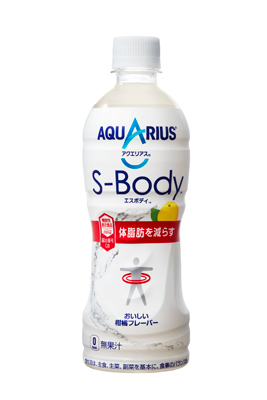 コカ・コーラ/体脂肪を減らす機能性表示食品「アクエリアス S-Body」
