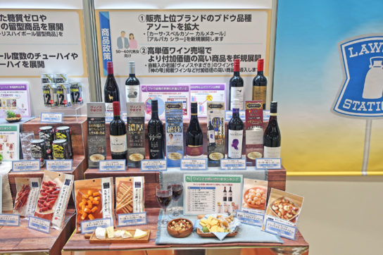 ワインの商品政策