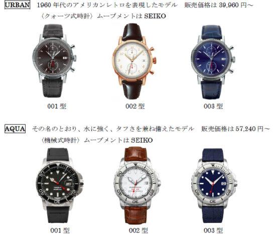 カスタムメイドの腕時計 UNDONE
