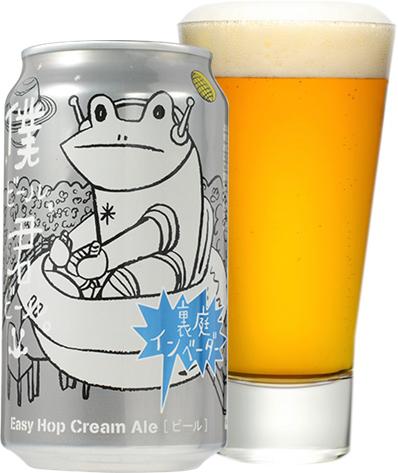 僕ビール、君ビール。裏庭インベーダー