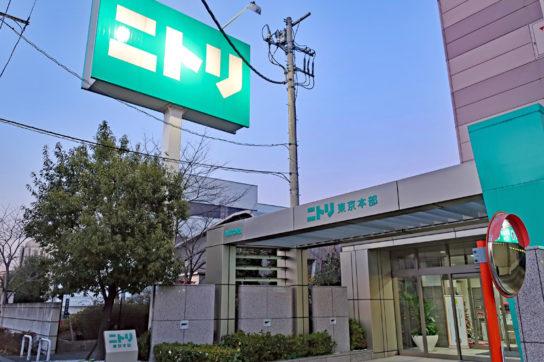 ニトリ東京本部