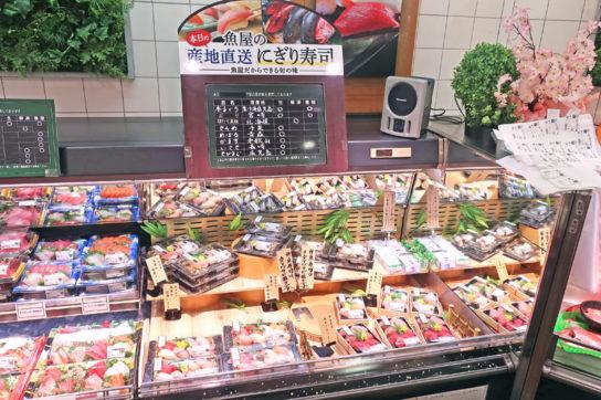 魚屋の鮨コーナー