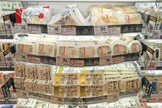 丹沢大山地区商品の豆腐・油揚げ