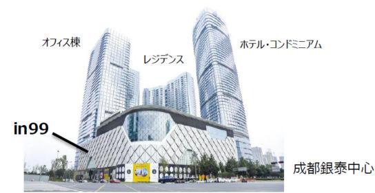 20180328isetan1 544x281 - 三越伊勢丹/中国・成都に食とくらしの複合型スーパーマーケット出店