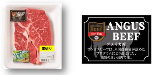 アメリカ産牛肉肩ロース厚切りステーキ用