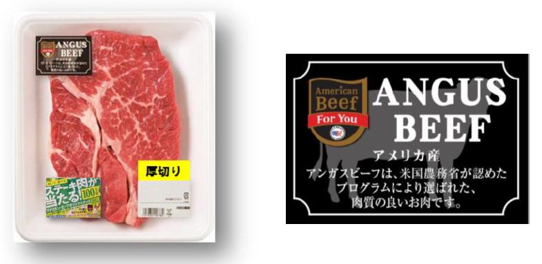 西友/アンガスビーフ1ポンドステーキを1枚1000円以下で