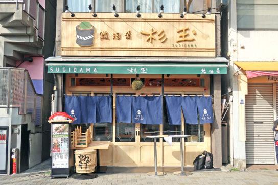 鮨・酒・肴 杉玉 神楽坂