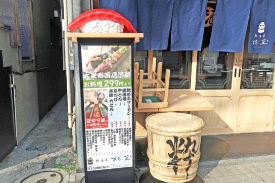 店頭看板には寿司のオブジェを配置