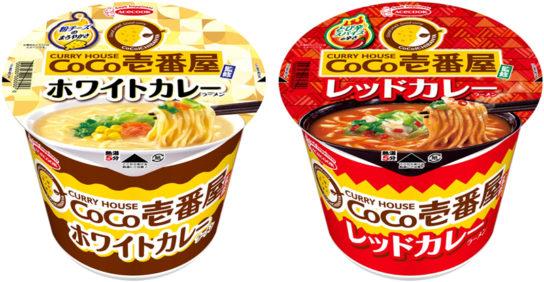 CoCo壱番屋監修 ホワイトカレーラーメン/レッドカレーラーメン