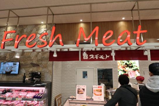 肉の専門店「スギモト」