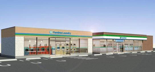 Famima Laundry市原辰巳台西二丁目店