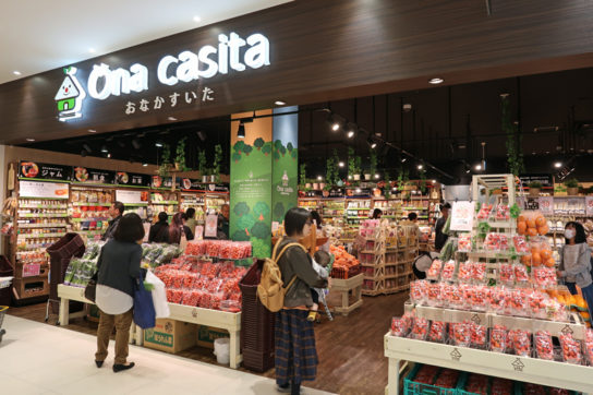 「Una Casita(おなかすいた)」もユニー初出店