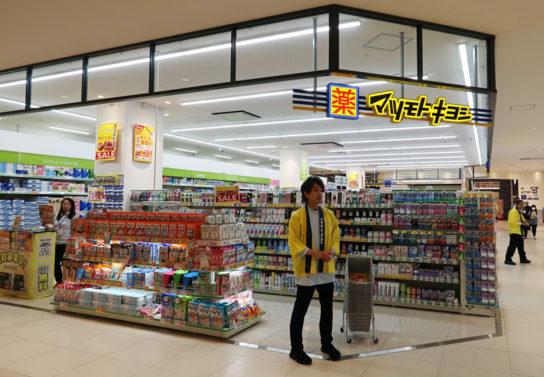 マツモトキヨシ店舗イメージ
