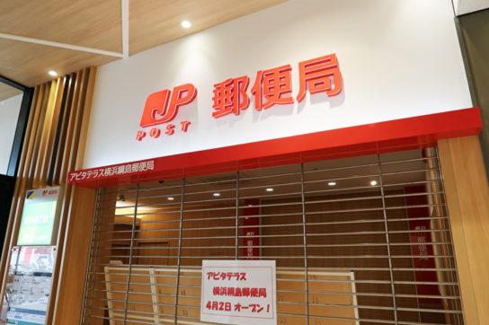 アピタテラス横浜綱島郵便局