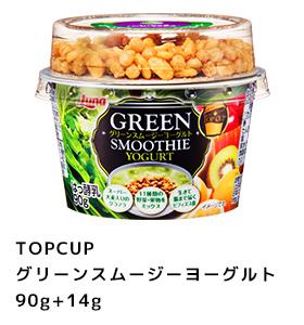 TOPCUP グリーンスムージーヨーグルト