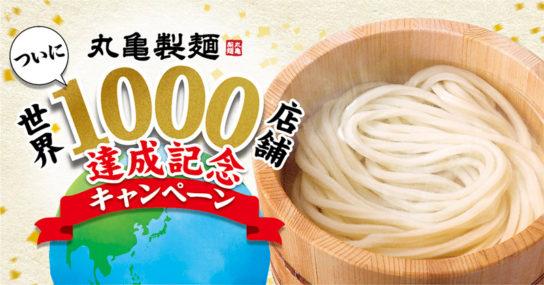 ついに世界1000店舗達成記念キャンペーン