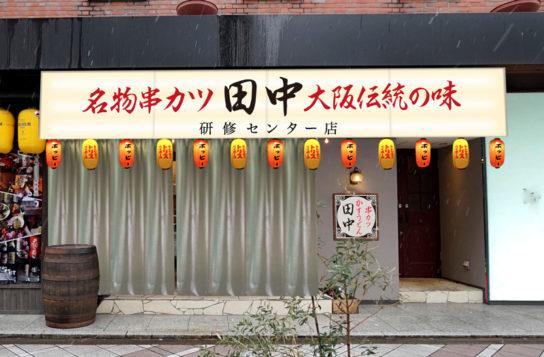 串カツ田中 小伝馬町研修センター店