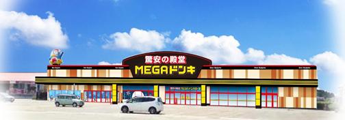 MEGAドン・キホーテ横手店