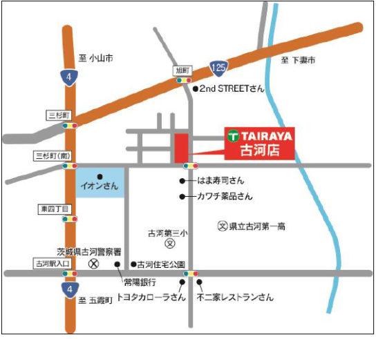 「TAIRAYA 古河店」周辺地図