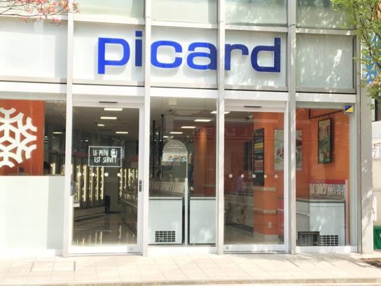 Picard 広尾店