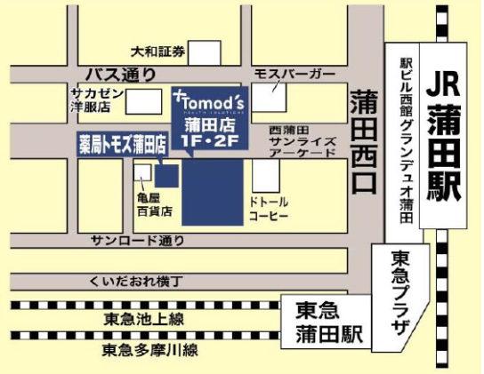 トモズ蒲田店