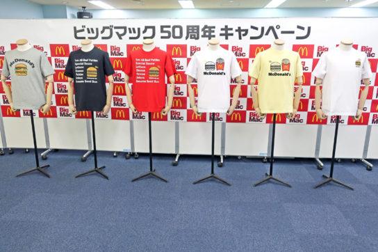 ビッグマック50周年記念クーポンTシャツ