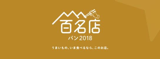 食べログ パン百名店 2018