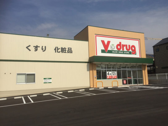 V・drug米野木店