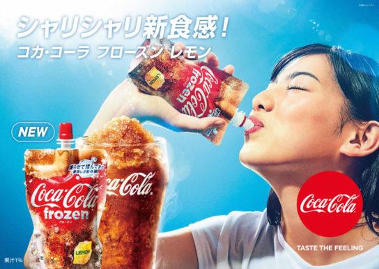 コカ・コーラフローズンレモン
