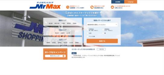 ミスターマックスのホームページ
