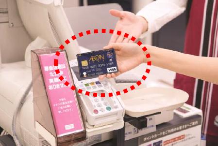 カードを渡すことなく端末にタッチするだけで支払い可能に