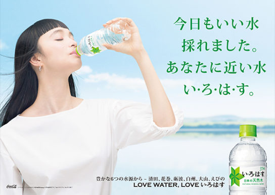「い・ろ・は・す 天然水」のパッケージ刷新
