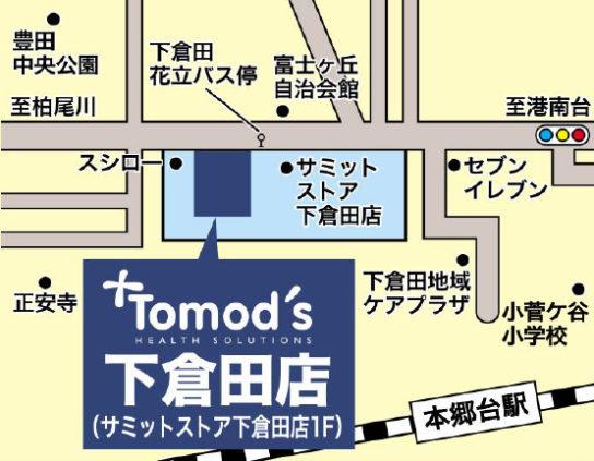 トモズ下倉田店