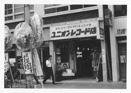 1967年当時の「ユニオンレコード」