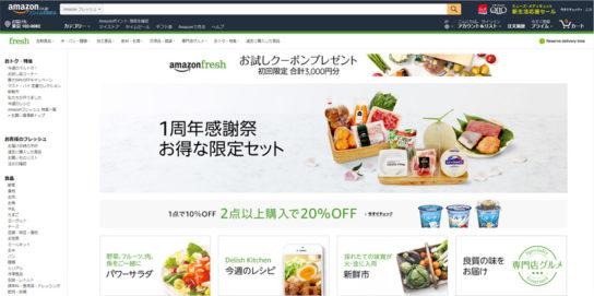 アマゾンフレッシュのトップページ