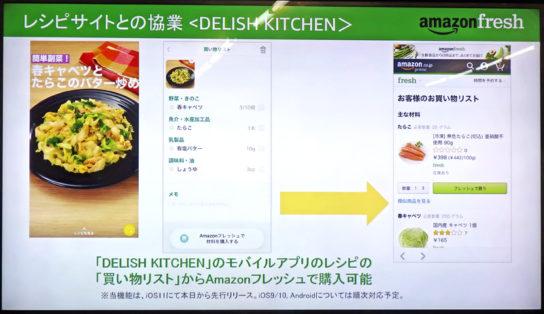 デリッシュキッチンとの協業