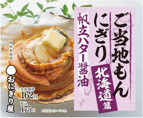 北海道編 帆立バター醤油おにぎり