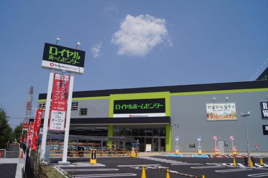 ロイヤルホームセンター足立鹿浜