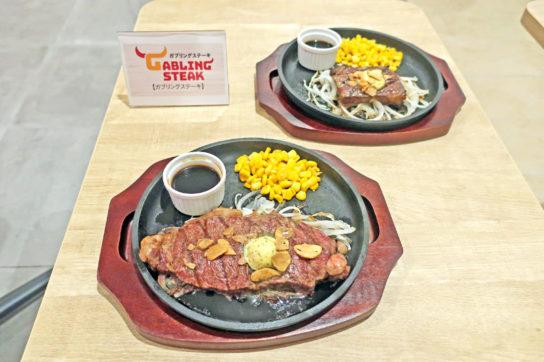 ガブリングステーキのメニュー例