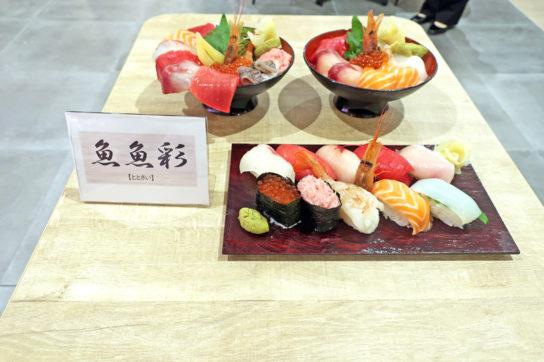 魚魚彩のメニューの一例