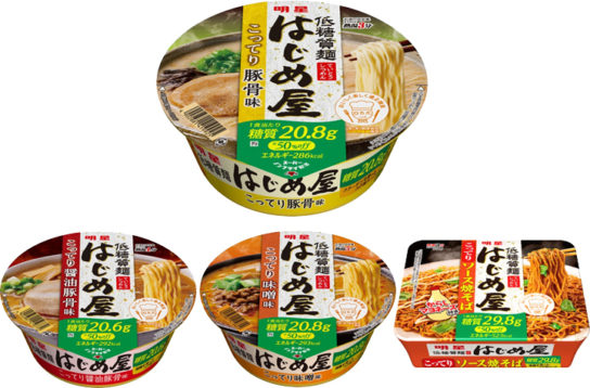 「低糖質麺 はじめ屋」シリーズ