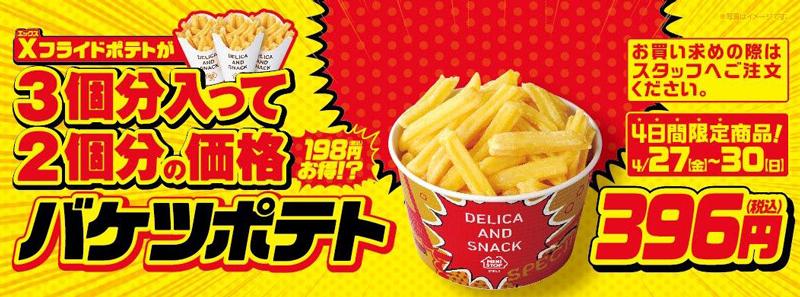 ミニストップ/GW向け「バケツポテト」発売、ソフトクリームは50円引き