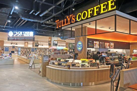フタバ図書とタリーズコーヒーのブック&カフェ