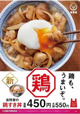 吉野家/6年ぶりに鶏肉を使用、「鶏すき丼」発売