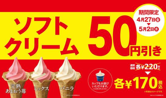 「ソフトクリーム」50円引きセール