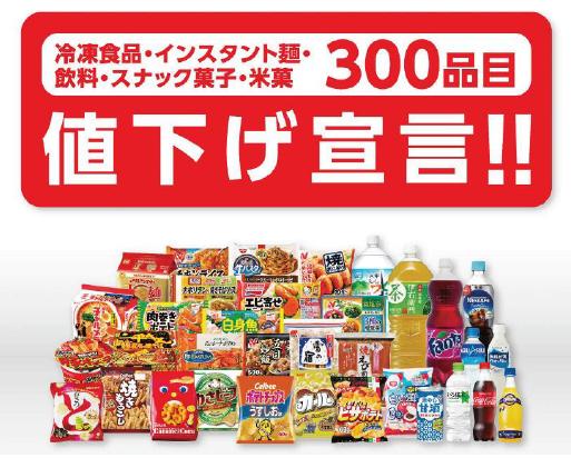 フジ/冷凍食品・飲料・インスタント麺・菓子など300品目を値下げ