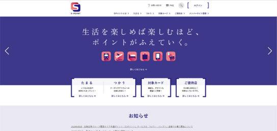 20180508spoint 544x257 - セブンイレブン/阪急阪神グループ「Sポイント」を2府4県2700店に導入