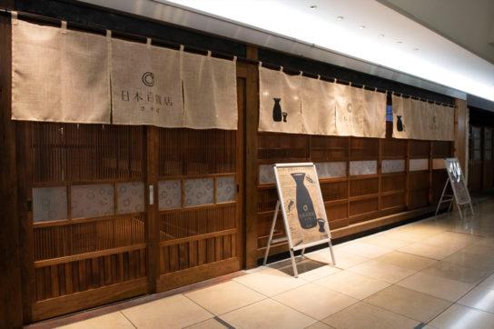 20180509nihon1 544x362 - 日本百貨店/飲食事業に参入、丸の内に「日本百貨店さかば」