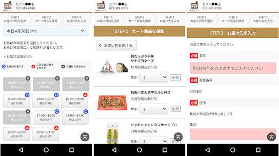 商品の配送画面