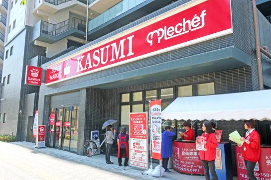 カスミ・プルシェ南町店